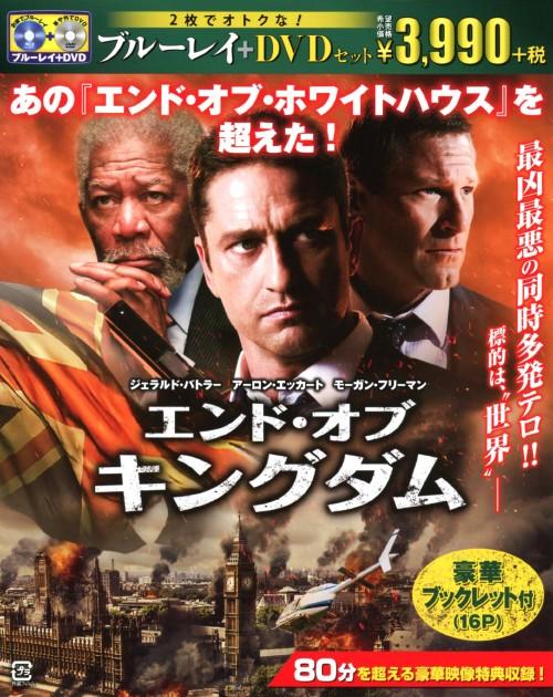 【中古】エンド・オブ・キングダム BD&DVDセット 【ブルーレイ】/ジェラルド・バトラー