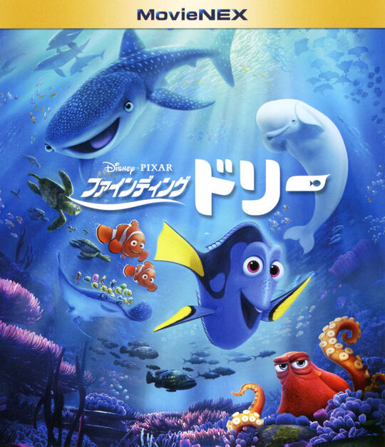 【中古】ファインディング・ドリー MovieNEX BD&DVD 【ブルーレイ】/エレン・デジェネレス