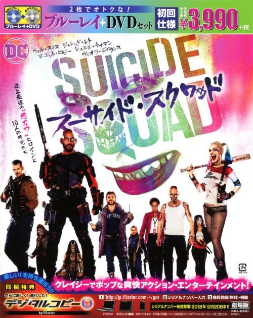 【中古】スーサイド・スクワッド BD&DVDセット 【ブルーレイ】/ウィル・スミス