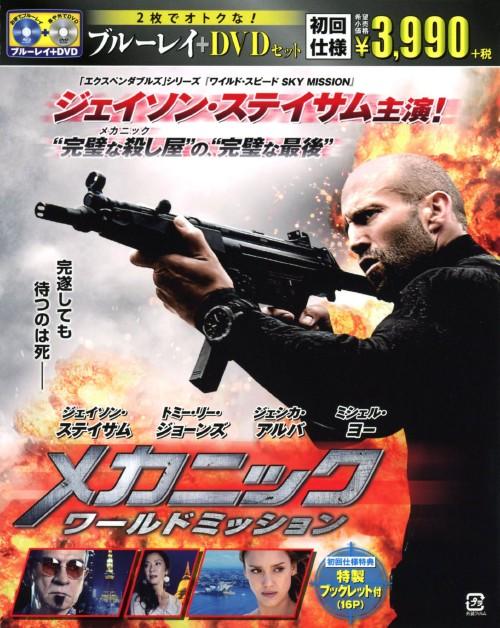 【中古】メカニック:ワールドミッション BD&DVDセット 【ブルーレイ】/ジェイソン・ステイサム