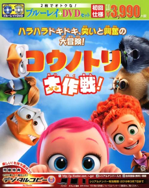 【中古】コウノトリ大作戦! BD&DVDセット 【ブルーレイ】/アンディ・サムバーグ