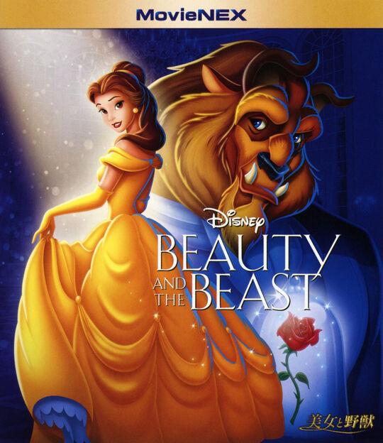 【新品】美女と野獣 (1991) MovieNEX BD+DVDセット 【ブルーレイ】/ペイジ・オハラ