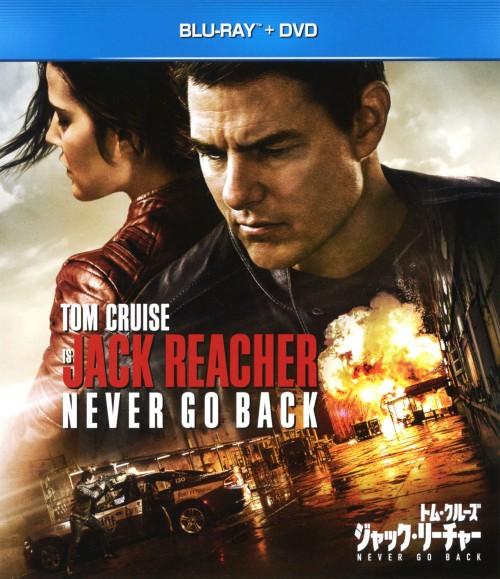 【中古】ジャック・リーチャー NEVER GO BACK BD+DVDセット 【ブルーレイ】/トム・クルーズ