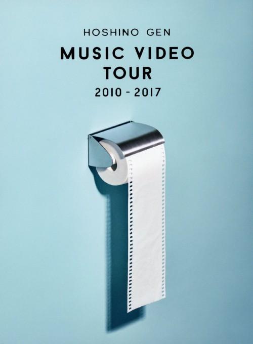 【中古】星野源/Music Video Tour 2010-2017 【ブルーレイ】/星野源