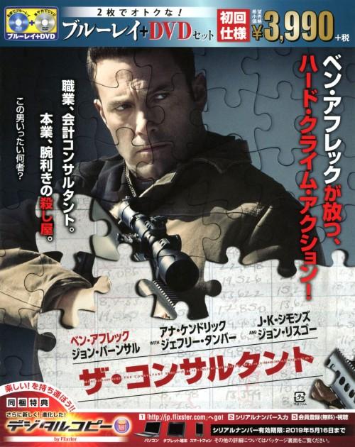 【中古】ザ・コンサルタント BD&DVDセット 【ブルーレイ】/ベン・アフレック