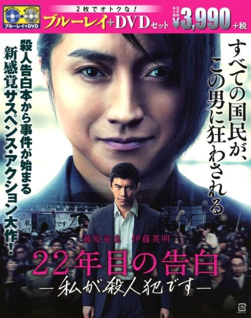 【中古】22年目の告白 私が殺人犯です BD&DVDセット 【ブルーレイ】/藤原竜也