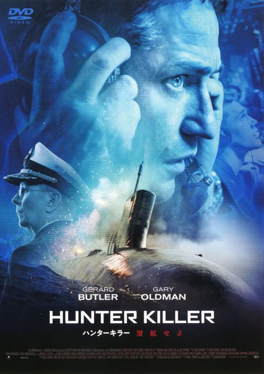 【中古】ハンターキラー 潜航せよ 【DVD】/ジェラルド・バトラー