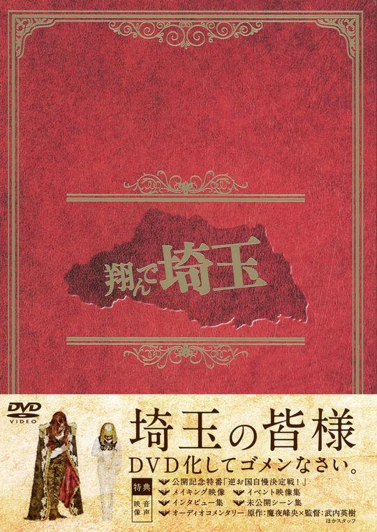 【中古】翔んで埼玉 豪華版 【DVD】/二階堂ふみ
