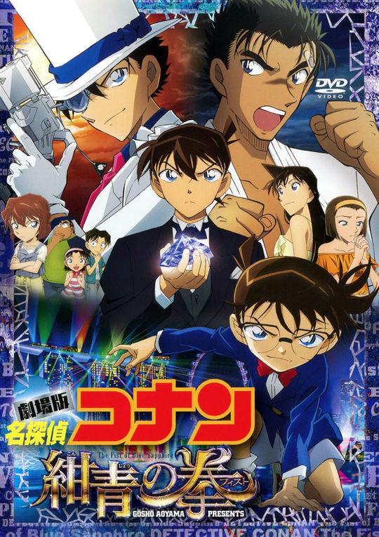 【新品】名探偵コナン 劇場版 紺青の拳 【DVD】/高山みなみ