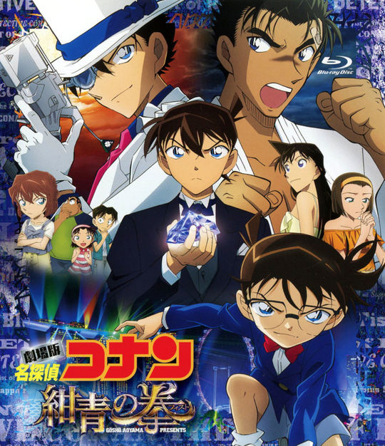 【新品】名探偵コナン 劇場版 紺青の拳 【ブルーレイ】/高山みなみ