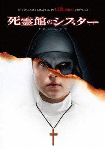 【中古】死霊館のシスター 【DVD】/タイッサ・ファーミガ