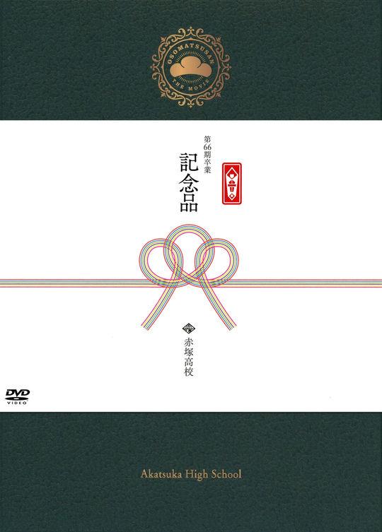【新品】えいがのおそ松さん 赤塚高校卒業記念BOX 【DVD】/櫻井孝宏
