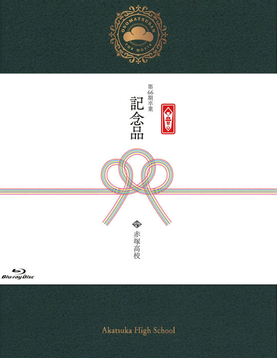【新品】えいがのおそ松さん 赤塚高校卒業記念BOX 【ブルーレイ】/櫻井孝宏