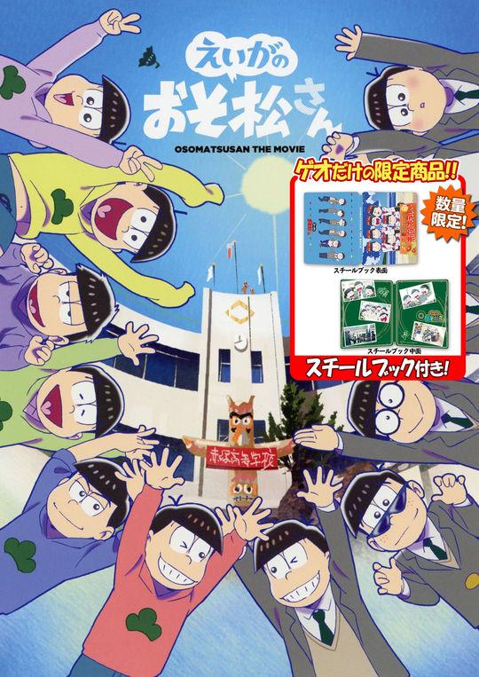 【新品】【ゲオ限定】えいがのおそ松さん 赤塚高校卒業記念BOX+スチールブック/櫻井孝宏