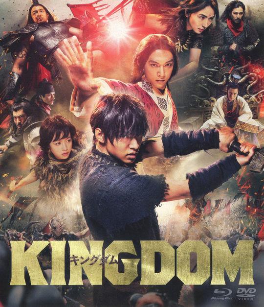 【中古】キングダム BD&DVDセット 【ブルーレイ】/山崎賢人