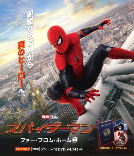 【新品】スパイダーマン:ファー・フロム・ホーム BD&DVDセット 【ブルーレイ】/トム・ホランド