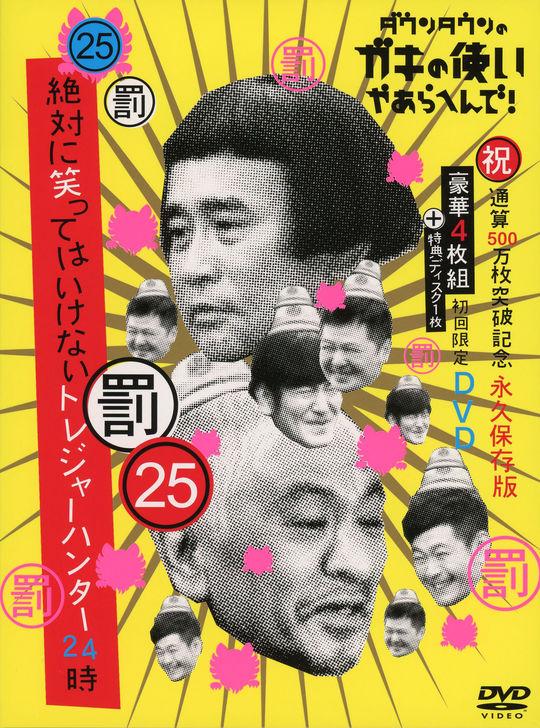 【中古】25.ダウンタウンのガキの…(祝)通算500… 【DVD】/ダウンタウン