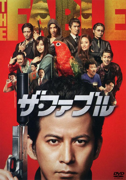 【中古】ザ・ファブル 【DVD】/岡田准一