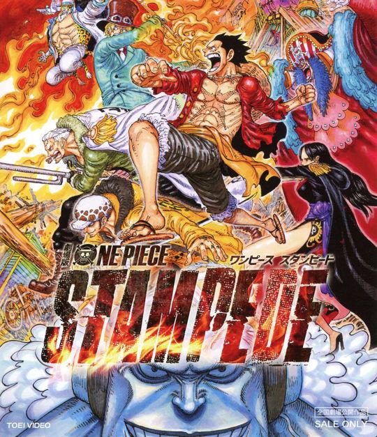 【中古】ONE PIECE STAMPEDE 劇場版 スタンダード・ED 【ブルーレイ】/田中真弓