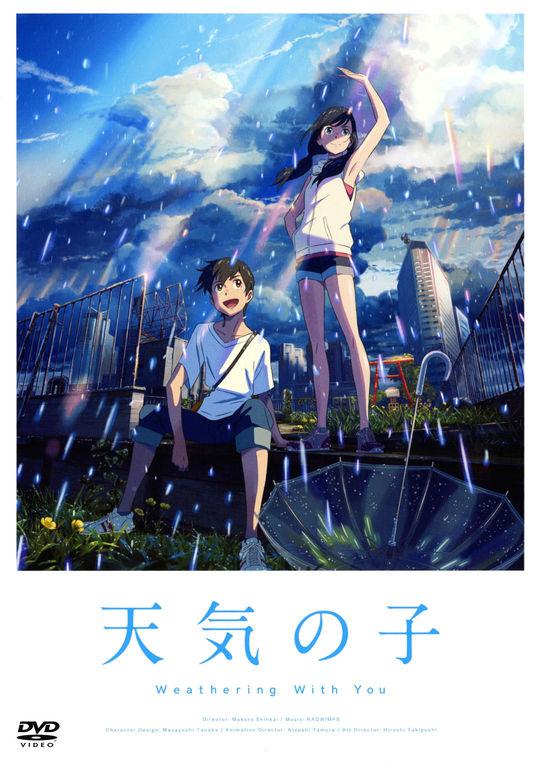 【新品】天気の子 スタンダード・ED 【DVD】/醍醐虎汰朗