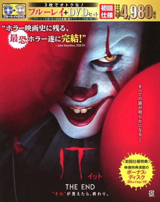 【中古】IT/イット THE END それが見えた…BD&DVDセット 【ブルーレイ】/ビル・スカルスガルド
