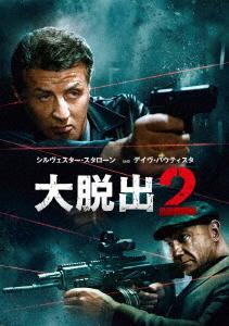 【中古】廉価】2.大脱出 【DVD】/シルベスター・スタローン