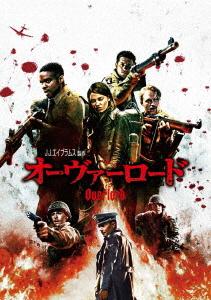 【新品】廉価】オーヴァーロード 【DVD】/ジョヴァン・アデポ
