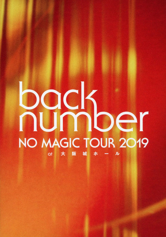 【中古】back number/NO MAGIC TOUR 2019 … 【DVD】/back number