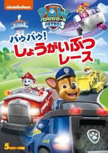【中古】パウ・パトロール パウパウ!しょうがいぶつレース 【DVD】/潘めぐみ