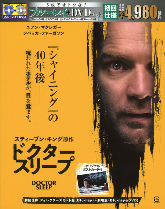 【中古】ドクター・スリープ BD&DVDセット 【ブルーレイ】/ユアン・マクレガー