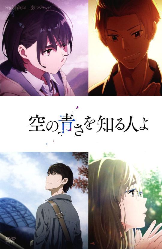 【中古】空の青さを知る人よ 【DVD】/吉沢亮