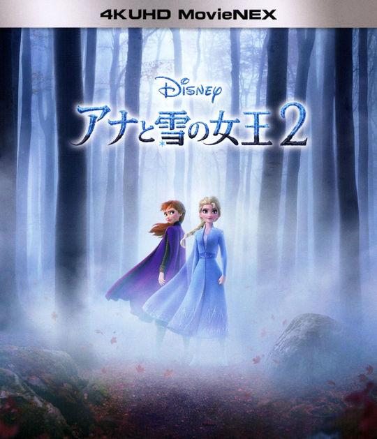【新品】2.アナと雪の女王 4K ULTRA HD MovieNEX 【ブルーレイ】/イディナ・メンゼル