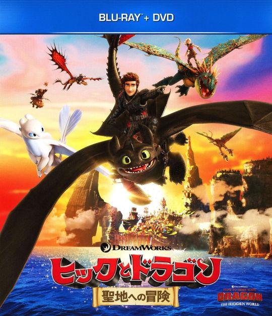 【中古】ヒックとドラゴン 聖地への冒険 BD+DVDセット 【ブルーレイ】/ジェイ・バルチェル