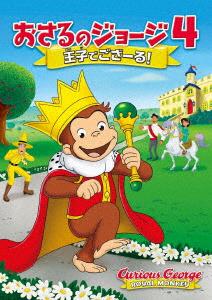 【新品】廉価】4.おさるのジョージ王子でござ…(劇) 【DVD】/フランク・ウェルカー