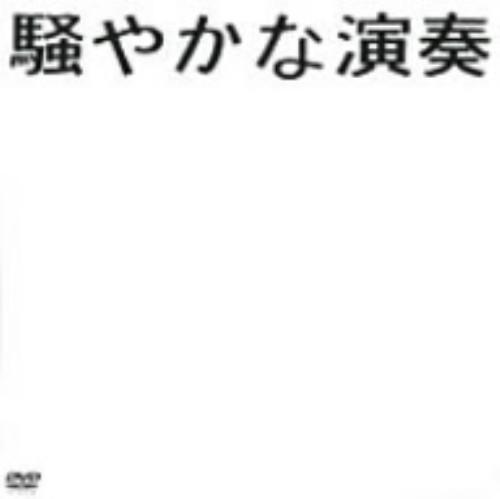 【中古】NUMBER GIRL/騒やかな演奏【DVD】/NUMBER GIRL