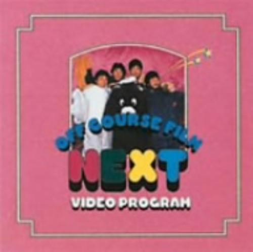 【中古】オフコース/NEXT VIDEO PROGRAM【DVD】/オフコース
