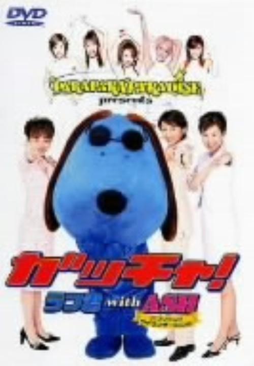 【中古】パラパラ・パラダイス・プレゼンツ・ガッチャ! 【DVD】/ラフ君 with ASH