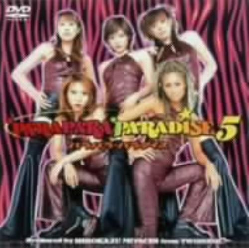 【中古】5.パラパラ・パラダイス 【DVD】/ヴァリアス