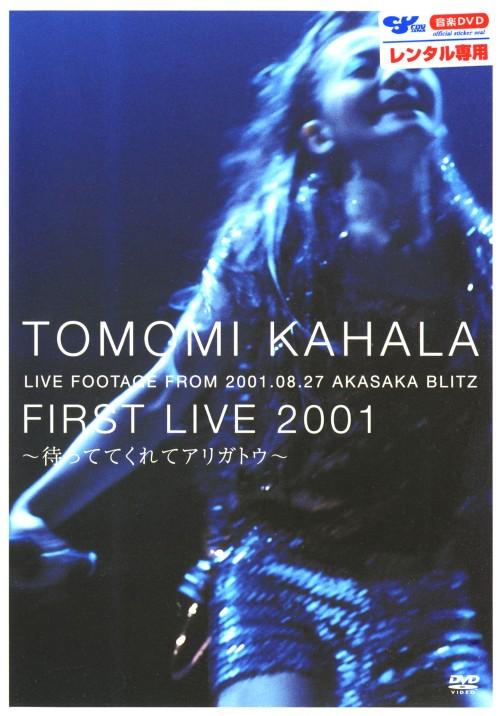 【中古】華原朋美/FIRST LIVE 2001 待っててくれ… 【DVD】/華原朋美
