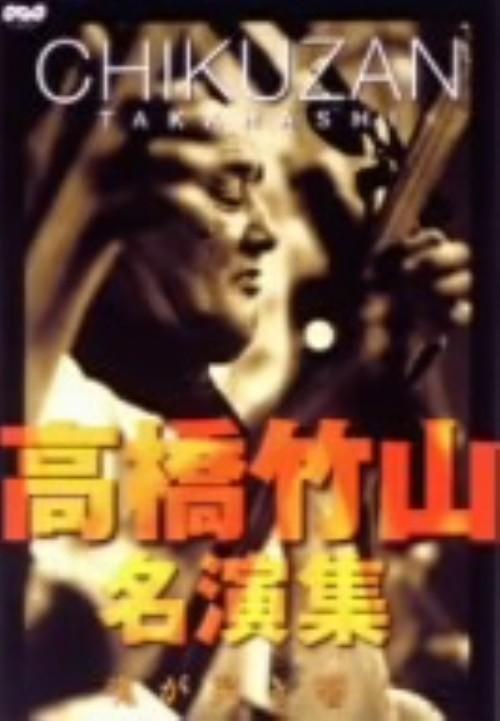 【中古】高橋竹山・名演集 魂が哭き響く 【DVD】/高橋竹山