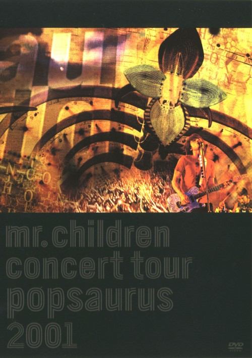 【中古】Mr.Children/CONCERT TOUR POP SAURUS 2… 【DVD】/Mr.Children