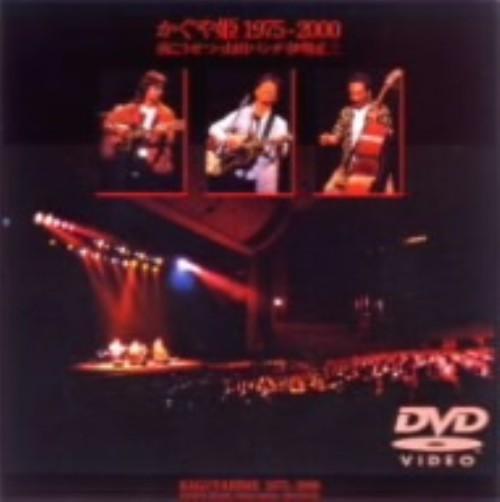 【中古】かぐや姫1975ー2000 【DVD】/かぐや姫