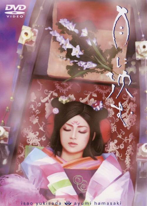 【中古】浜崎あゆみ/月に沈む 【DVD】/浜崎あゆみ
