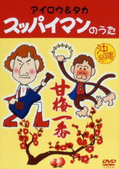 【中古】スッパイマン 【DVD】/アイロウ&タカ