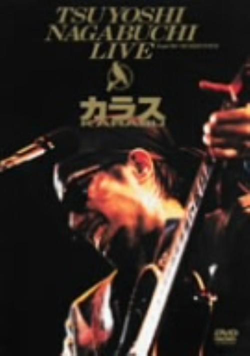 【中古】長渕剛/カラス 90-91 JEEPツアー 【DVD】/長渕剛