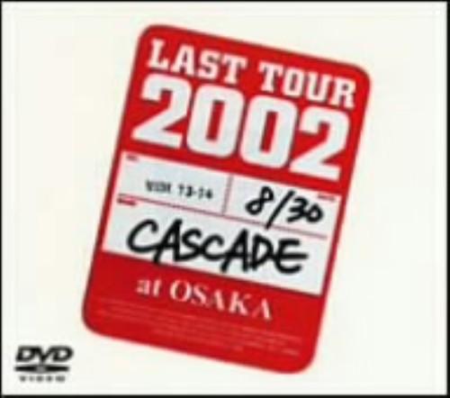 【中古】CASCADE/ラストツアー2002 お見せできないのが… 【DVD】/CASCADE