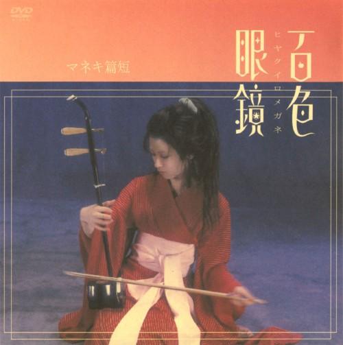 【中古】百色眼鏡 【DVD】/椎名林檎