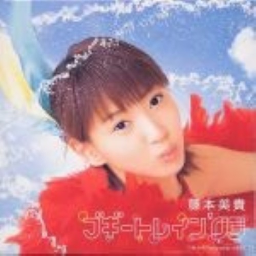 【中古】藤本美貴/ブギートレイン'03 【DVD】/藤本美貴