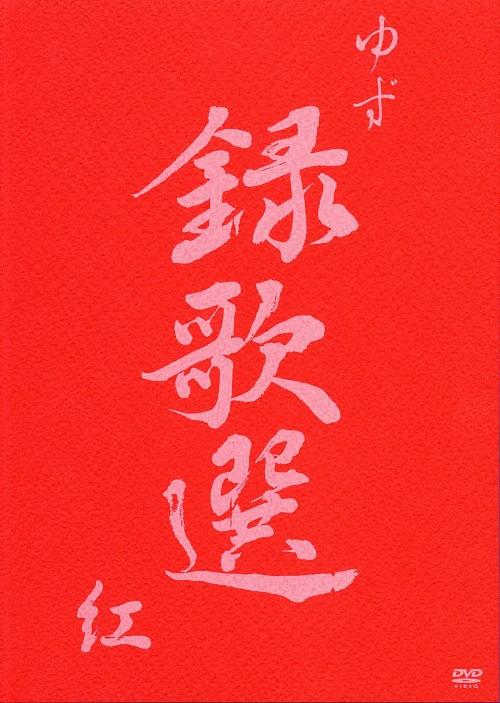 【中古】ゆず/録歌選 紅 【DVD】/ゆず