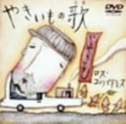 【中古】ロス・コンパドレス/やきいもの歌 【DVD】/ロス・コンパドレス